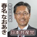 春名なおあき 日本共産党参議院比例代表予定候補