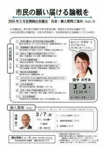 傍聴案内(2016.02月 代表+河田個人)