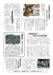 kawatanews050-2